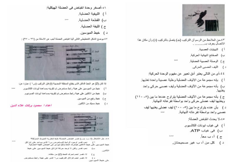 أحياء ثـالث ثانوى 50 سؤال احياء من الوزارة و اجاباتهـــــم 50_o_a14