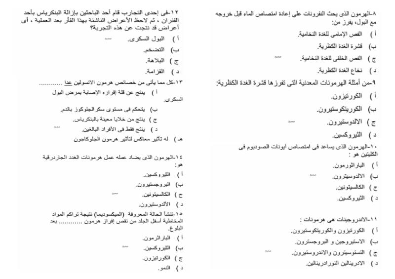 أحياء ثـالث ثانوى 50 سؤال احياء من الوزارة و اجاباتهـــــم 50_o_a15