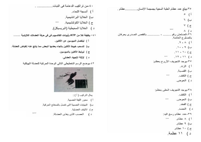 أحياء ثـالث ثانوى 50 سؤال احياء من الوزارة و اجاباتهـــــم 50_o_a16