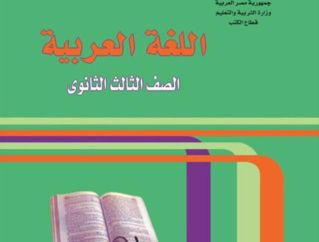 تحميل: كتاب اللغة العربية للثالث الثانوى 2017 المطور 541210