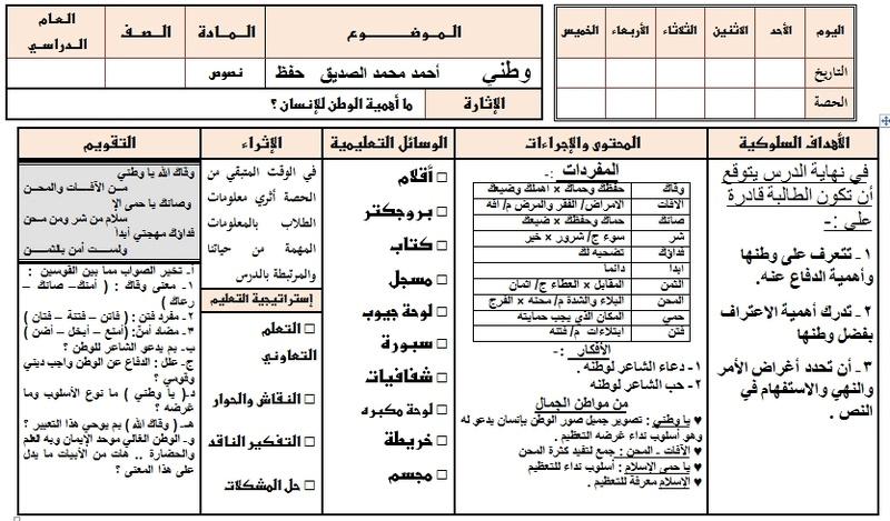 التحضير الألكتروني الجديد لمناهج الغة العربية للصفوف الابتدائية 545510