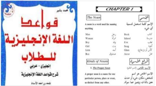 شرح قواعد اللغة الانجليزية للطلاب من الابتدائية وحتى الثانوية ( انجليزى - عربى ) بسيطة وسهلة 556210