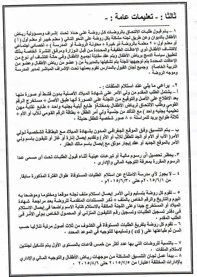 نشرات القبول بمدارس رياض الاطفال تنص علي لم شمل الاسرة في حالة وجود أخ في نفس المدرسة 6_n10