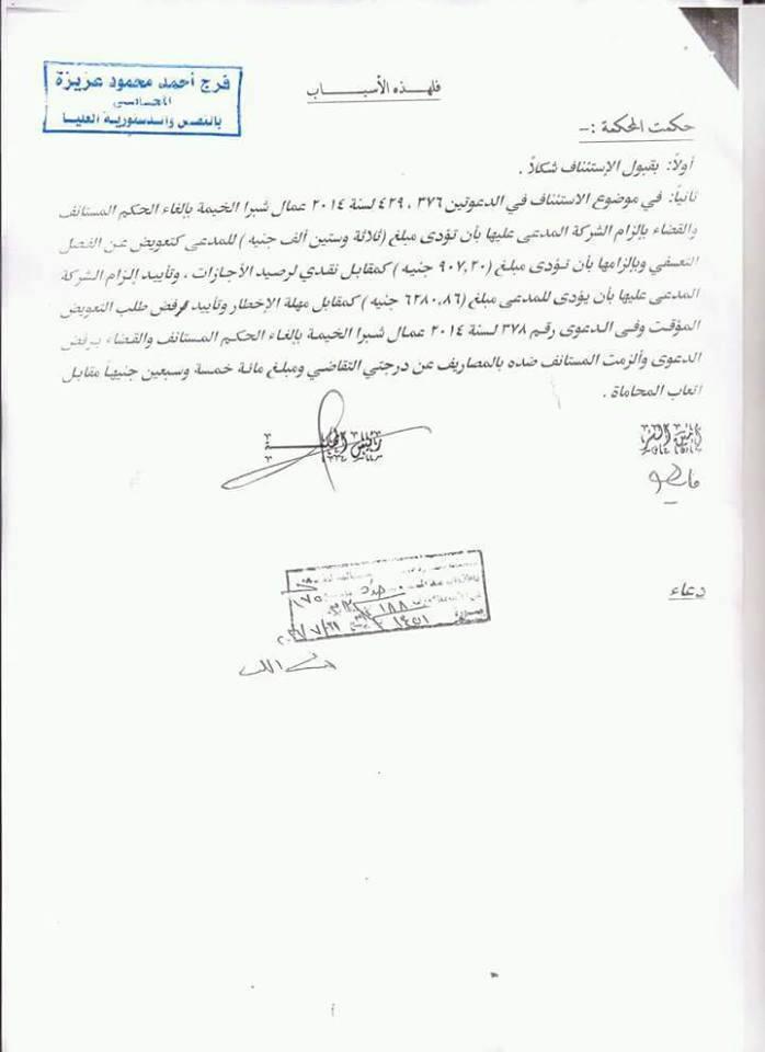 محكمة الاستئناف: تعويض الموظف الذي تم فصله تعسفيا .. ننشر حيثيات الحكم 715