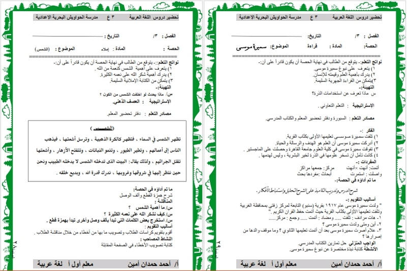 دفتر تحضير دروس اللغة العربية للصف الثالث الاعدادي تيرم اول2017 784511