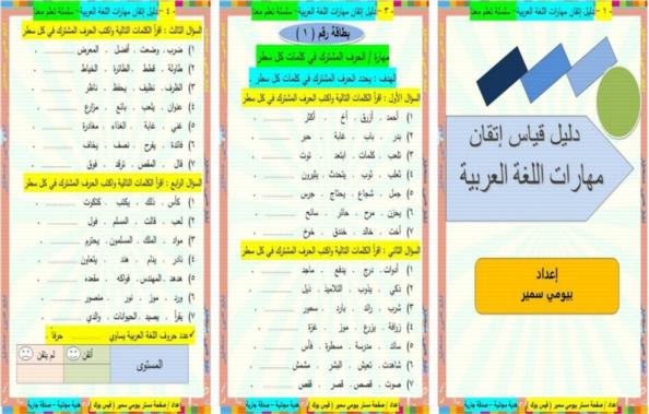 24 بطاقة شاملة 40 مهارة لقياس اتقان مهارات اللغة العربية لطلاب المرحلة الابتدائية 78812
