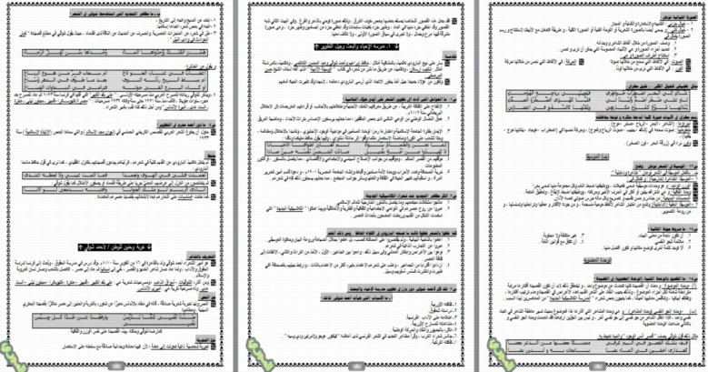 لغة عربية: مذكرة كاملة للمنهج الجديد للثانوية العامة 2017 801310