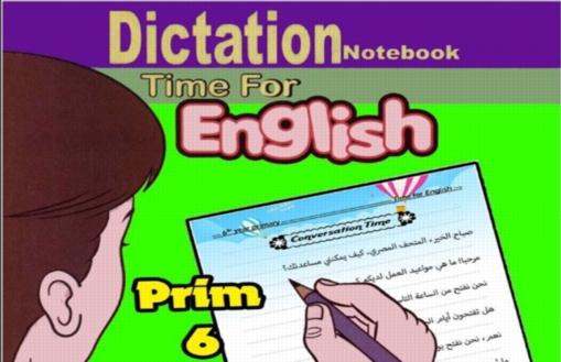 """لغة انجليزية: كراسة تسميع منهج""""Time For English"""" للسادس الابتدائي ترم اول لمستر احمد نبيل  821310"""