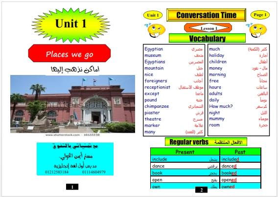 قنبلة 2017 لمنهج Time For English للصف السادس ترم اول 85 ورقة pdf بالالوان 8410010