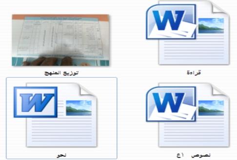 """اول مذكرة لغة عربية """"قراءة - نصوص - نحو"""" للصف الاول الاعدادي ترم اول الجديد 2017 89911"""