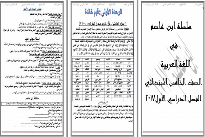 مذكرة اللغة العربية للصف الخامس الابتدائي الفصل الدراسي الأول 2017 معدل وورد شاملة فروع المنهج  بالقرائية 899510