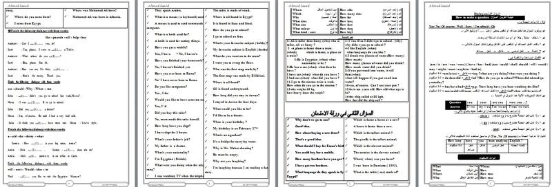 لغة انجليزية: موسوعة المحادثة للمرحلة الاعدادية 88 ورقة وورد 899911