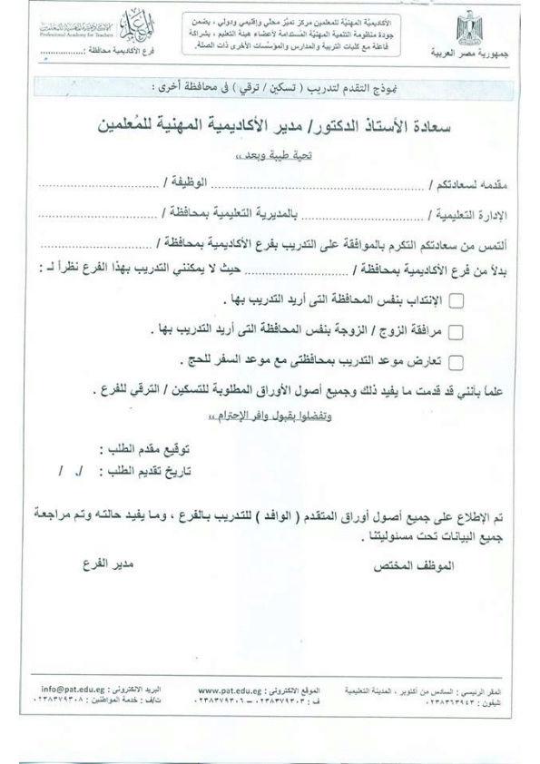 نموذج التقدم لتدريب ( تسكين / ترقي ) في محافظة أخري _00110