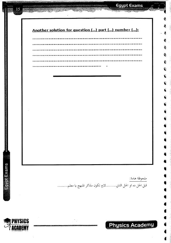 كيفية تنظم ورقة اجابة الفيزياء في امتحان الثانوية ؟! ____0110