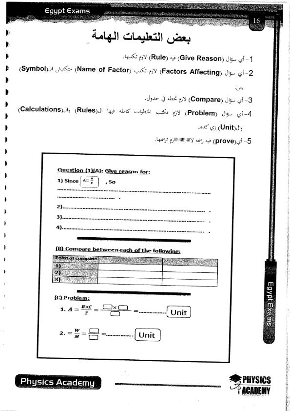 كيفية تنظم ورقة اجابة الفيزياء في امتحان الثانوية ؟! ____0112