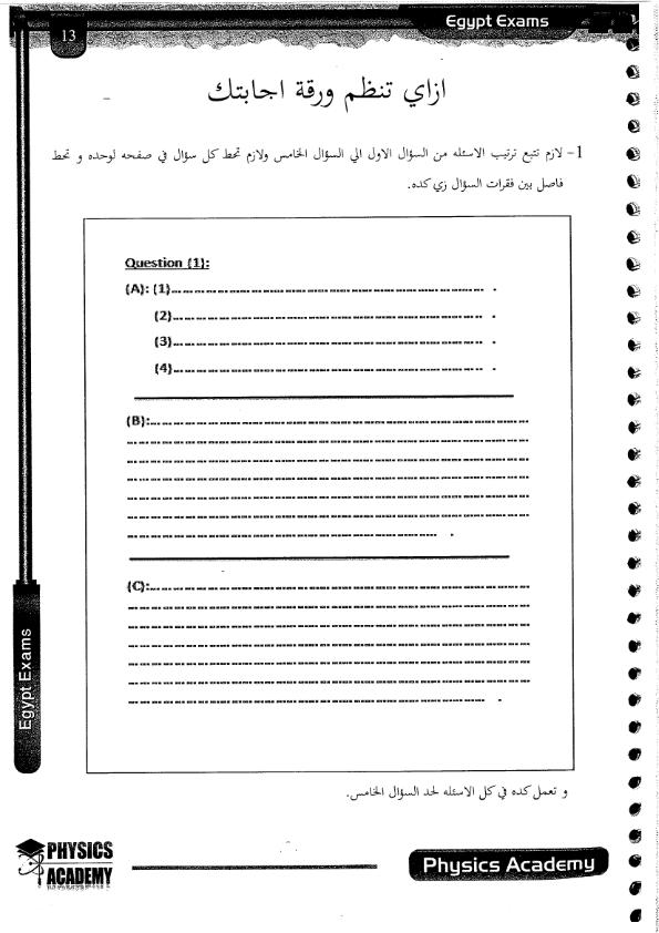 كيفية تنظم ورقة اجابة الفيزياء في امتحان الثانوية ؟! ____0113