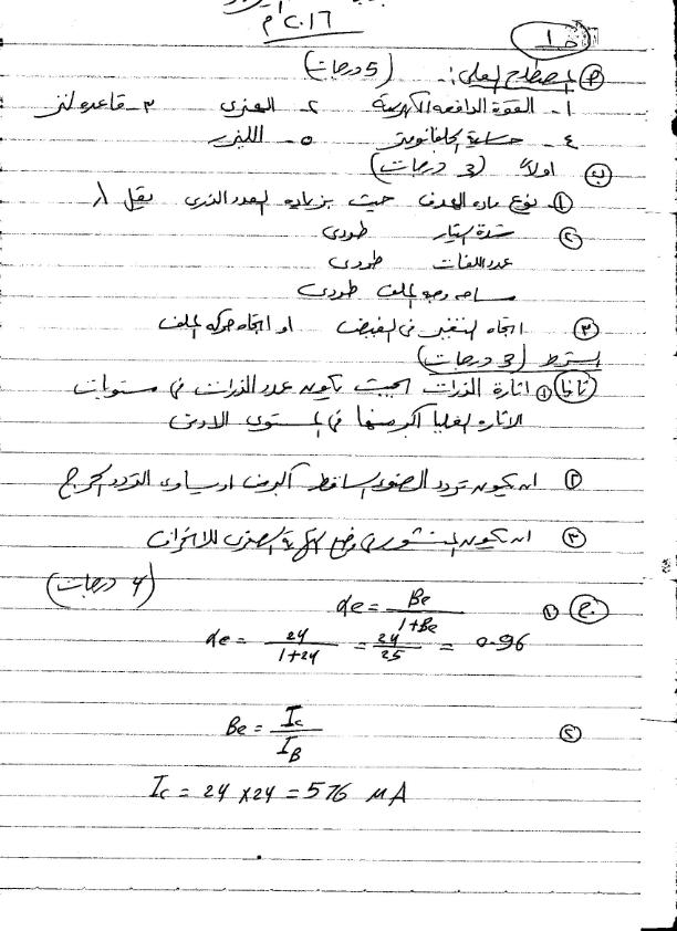 اجابة امتحان فيزياء الثانوية العامة 2016 .. ا/ احمد الصباغ _oo_oi10