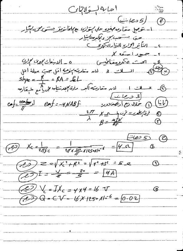 اجابة امتحان فيزياء الثانوية العامة 2016 .. ا/ احمد الصباغ _oo_oi11