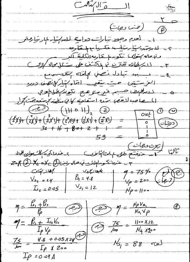 اجابة امتحان فيزياء الثانوية العامة 2016 .. ا/ احمد الصباغ _oo_oi12