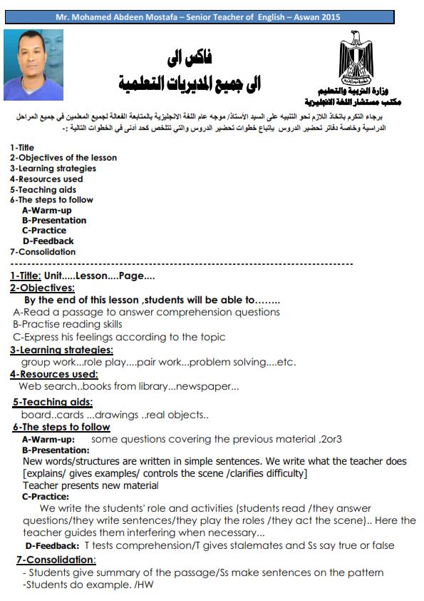 طريقة التحضير الجديدة لمنهج اللغة الانجليزية للصف الاول الاعدادي A_oei_10