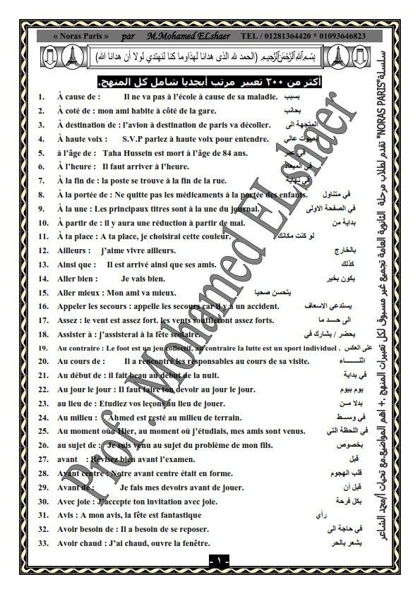 لغة فرنسية.. اهم التعبيرات والمواضيع المتوقعة للصف الثالث الثانوي 2016 Aa_00110
