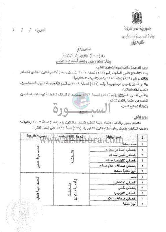 قرار وزير التربية والتعليم رقم 165 لسنة 2011 والقانون رقم 155 لسنة 2007 وتعديلاته بشأن الدرجة المالية للمعلم المساعد I_ua_o10