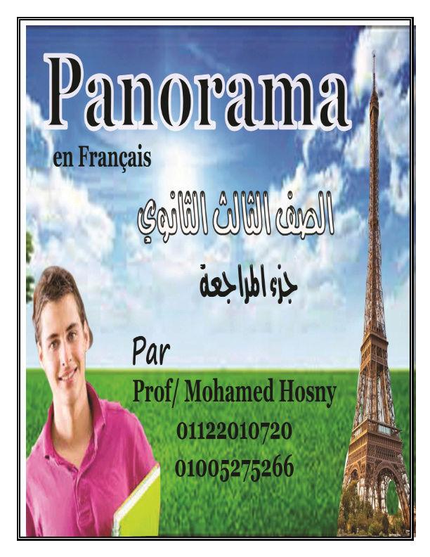 اقوي مذكرة لغة فرنسية ثالثة ثانوي لمسيو محمد حسنى Iua_od10