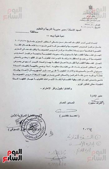 ننشر .. أمر تكليف من وزير التعليم للمحافظين بغلق مراكز الدروس الخصوصية O_doai10