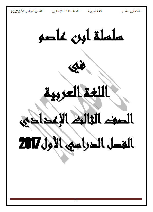 """هام وعاجل :- مذكرة ابن عاصم لغة عربية كاملة شاملة للثالث الإعدادي"""" فصل دراسي أول2017 منهج معدل O_eo_o11"""