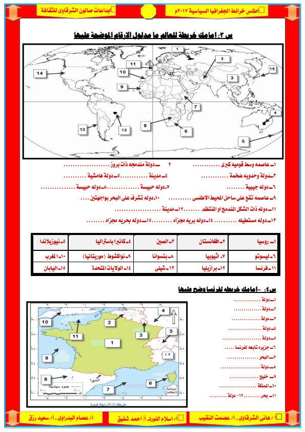 اطلس الجغرافيا السياسية للثانوية العامة 2017 O_eouo10