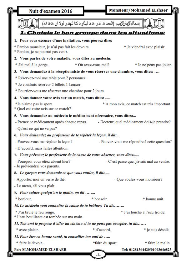 لغة فرنسية: مراجعة ليلة الإمتحان 3 ثانوى 2016 O_oao_10