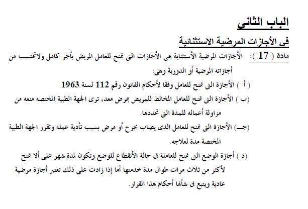 """الاجازات المرضية الاستثنائية لأصحاب الأمراض المزمنة """"المادة 17 من قرار وزير الصحة 253"""" O_ooa_10"""