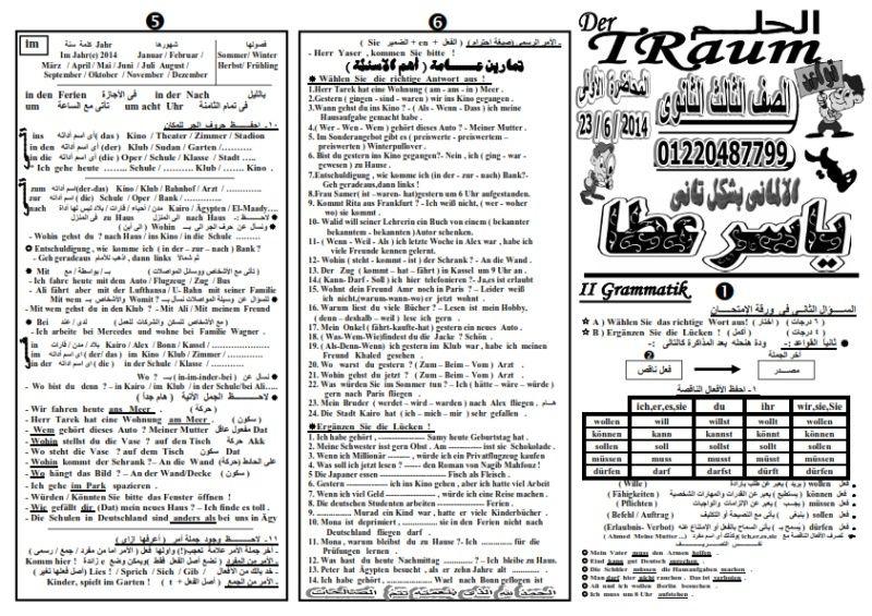 مراجعة نهائية للغة الالمانية فى ورقتين فقط ..  هير ياسر عطا O_oooy10