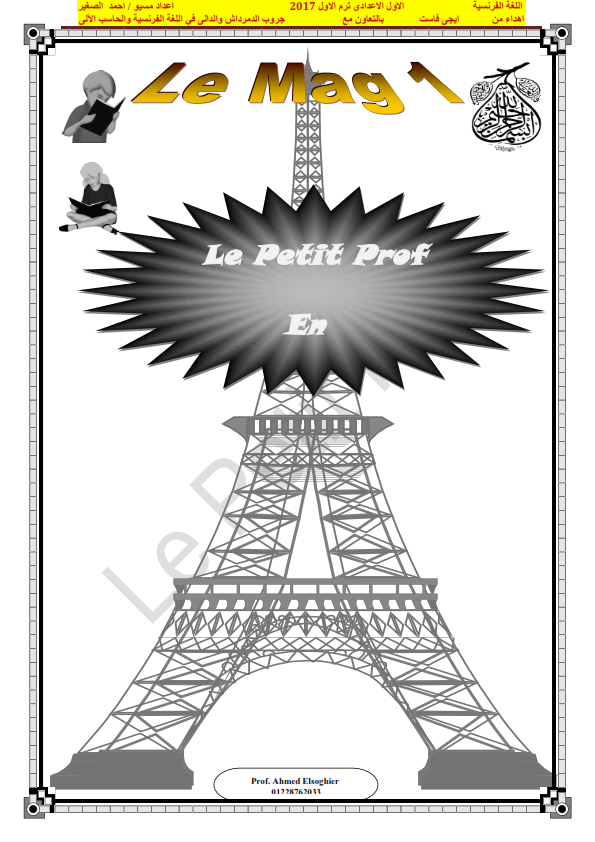 مذكرة جديدة لانج في اللغة الفرنسية للصف الاول الاعدادى الفصل الدراسى الاول 2017 Od_oo_10