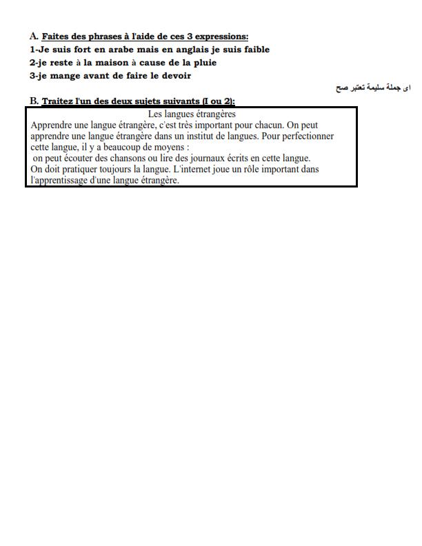 نموذج إجابة امتحان اللغة الفرنسية للثانوية العامة 2016 Oou_a_10