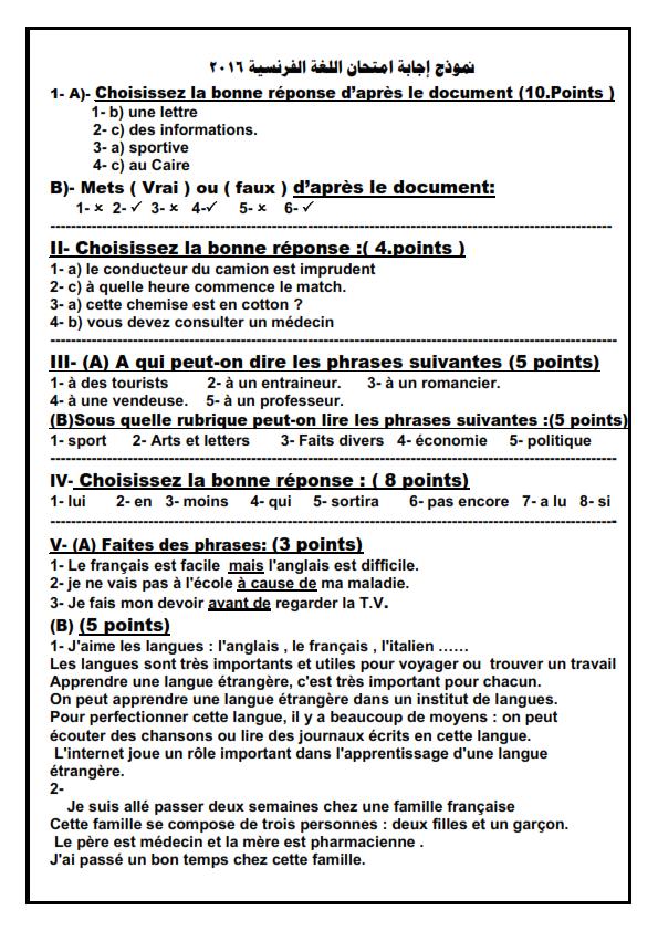 نموذج إجابة امتحان اللغة الفرنسية للثانوية العامة 2016 Oou_a_12