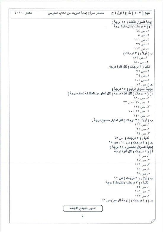 التعليم .. تنشر نموذج الاجابة الرسمي لامتحان فيزياء الثانوية العامة 2016 Oou_o210