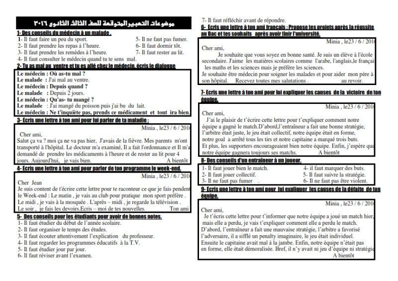 موضوعات التعبير المتوقعة فى اللغة الفرنسية للثانوية العامة 2016 Ouu_oo12