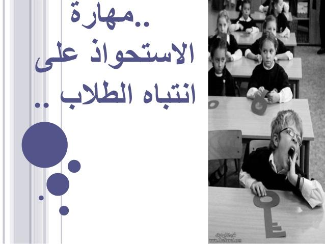 للمعلمين: مهارة الاستحواذ على انتباه الطلاب طوال الحصة .. عرض بوربوينت Ppt-1-10