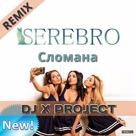 Ремиксы песен группы Серебро - Страница 2 02348510