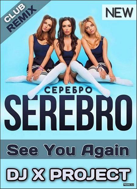 Ремиксы песен группы Серебро - Страница 2 02429510
