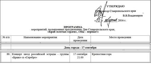 Выступления группы Серебро - Страница 5 02565110
