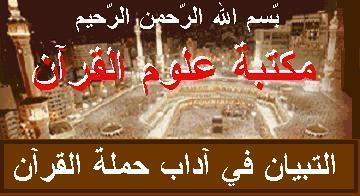 الباب الرابع: آداب مُعلم القرآن ومتعلمه Tebyan10