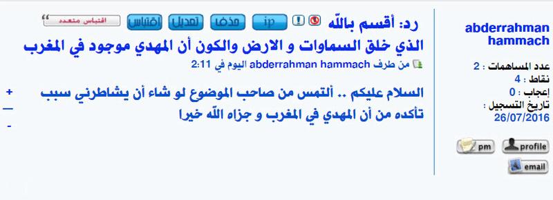أقسم بالله الذي خلق السماوات و الارض والكون أن المهدي موجود في المغرب 28-07-10