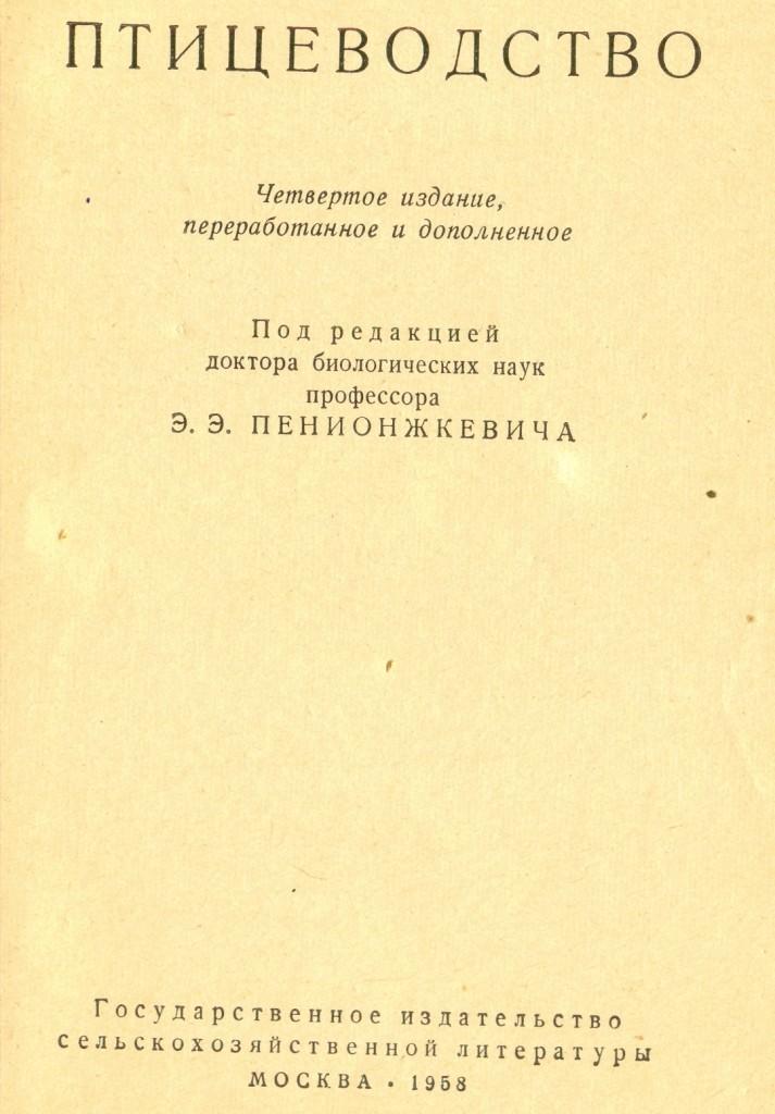 Загорская лососевая порода кур - Страница 2 00120