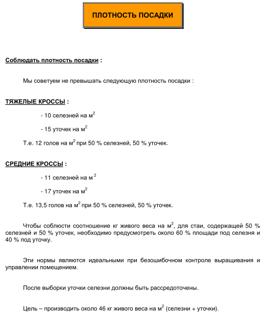 Мускусные утки (индоутки) - ч.6 Image200