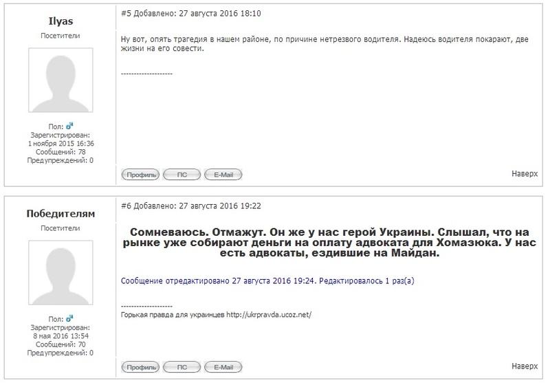 Отзывы городнянцев на трагедию в Лашуках Forum015