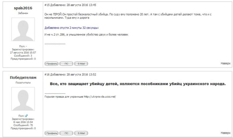 Отзывы городнянцев на трагедию в Лашуках Forum018