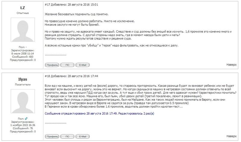 Отзывы городнянцев на трагедию в Лашуках Forum019