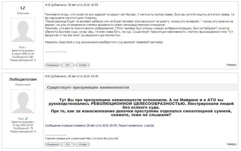 Отзывы городнянцев на трагедию в Лашуках Forum020